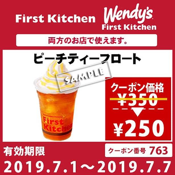 No.763 ピーチティーフロート 250円 *29%OFF 7/1~7/7