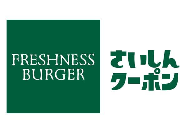 おすすめ フレッシュネス バーガー